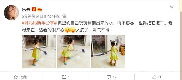 朱丹晒女儿做家务照片,2岁的小小丹拖地起来有模有样