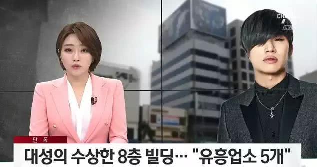 韩媒爆BIGBGANG成员运营不法场所,当事人表示完全不知情