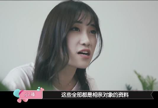 24岁女孩被逼相亲123次上节目告白母亲:我要我喜欢,不是你喜欢
