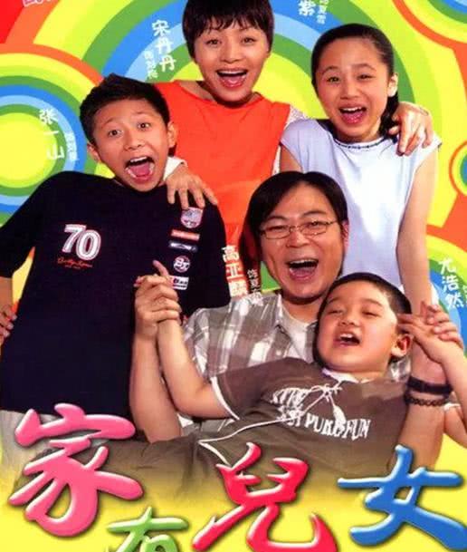 小时候最喜欢的《家有儿女》,刘星一家原来是富豪之家