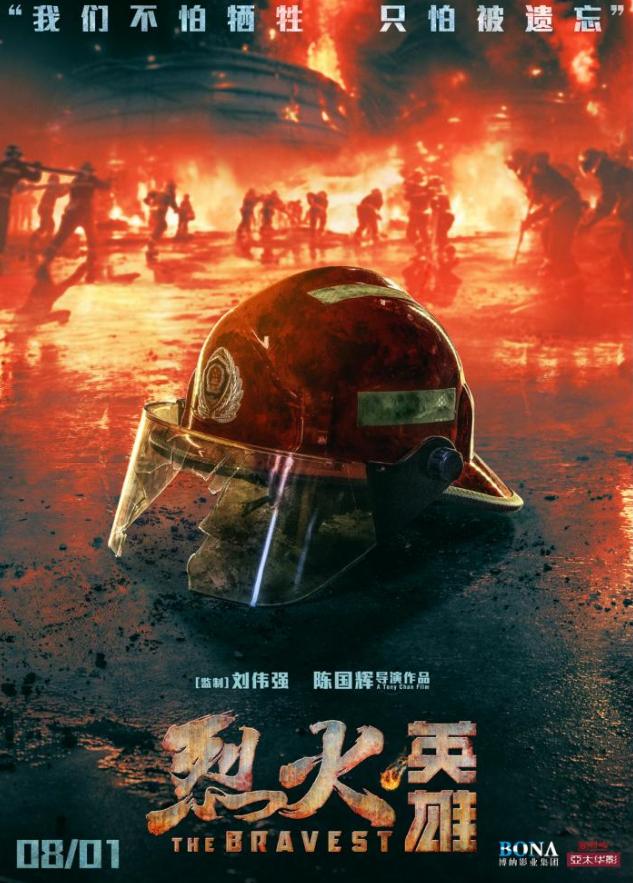 《烈火英雄》将上映,杨紫颠覆形象坦言为完成父亲心愿