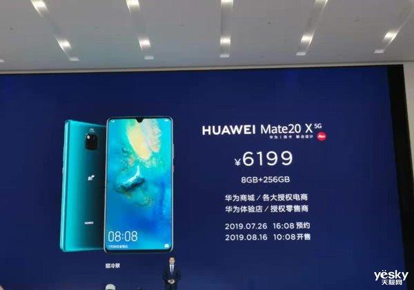 首款5G手机价格定调 华为Mate 20 X 卖6199元 8月出货