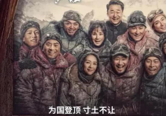 《攀登者》最大的败笔:讲好了恋爱故事,但没表达好家国情怀