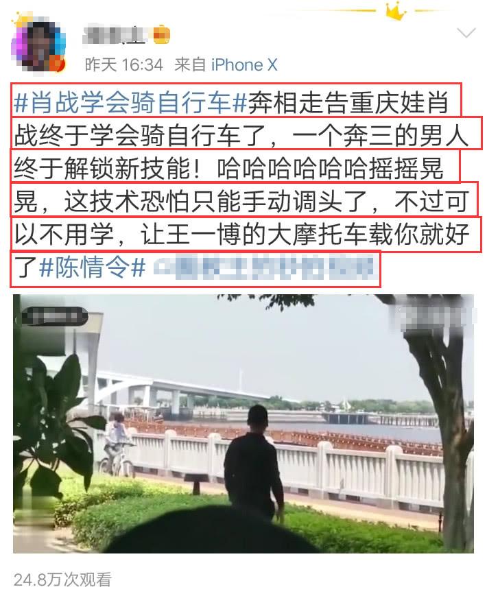 肖战28岁才学自行车,网友:别学了,让王一博骑摩托车载你!