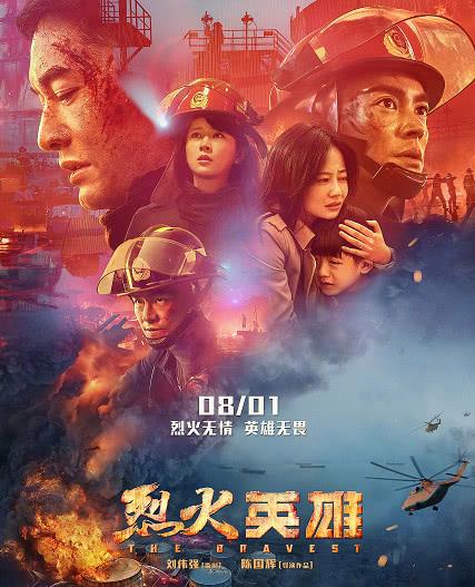 《烈火英雄》首映礼,杜江一家三口齐聚,杨紫穿着端庄典雅