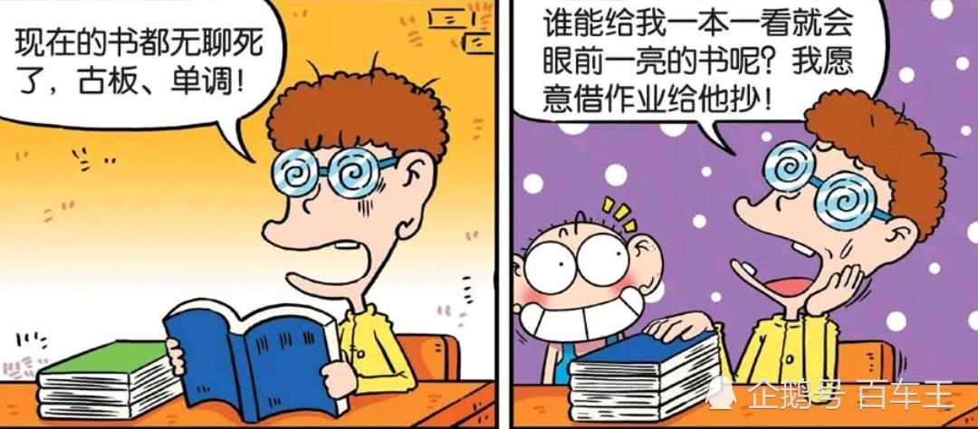 开心一刻:呆头在书里放了个灯泡,高柴生打开书就感到眼前一亮