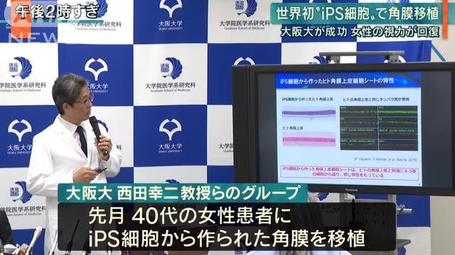 """""""羊膜移植""""专利技术帮助百万眼疾患者恢复视力,日本开始普及"""