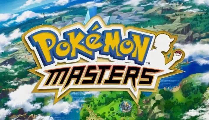 《Pokémon Masters》上线4天下载破千万,宝可梦堪称地表最强IP