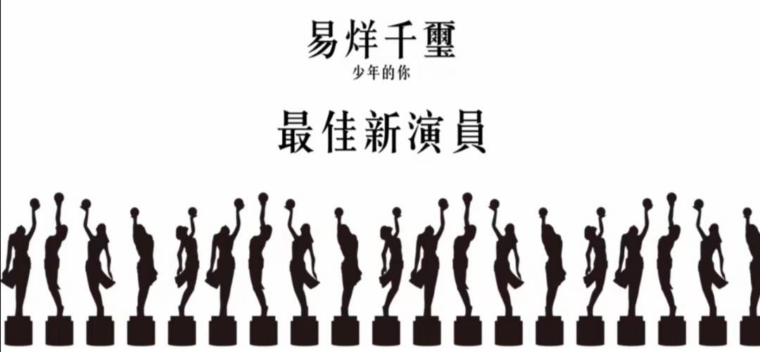 易烊千玺再登香港报纸,内容骄傲!或与郭富城古天乐同拍特刊