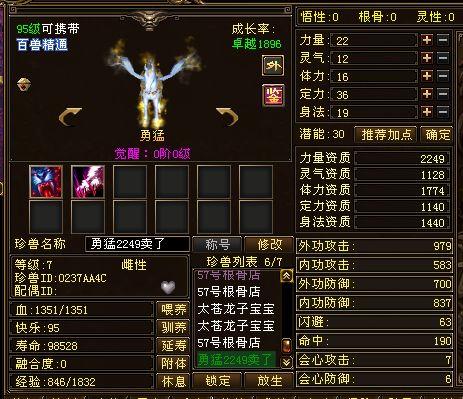 天龙八部:全服第一昆仑仙骏,力资+体资附体后高达12690!