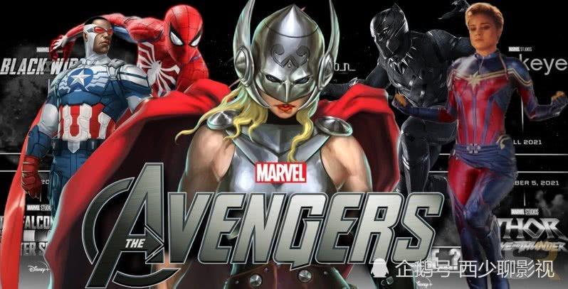 《复仇者联盟5》上映时,新团队里会有哪些超级英雄?