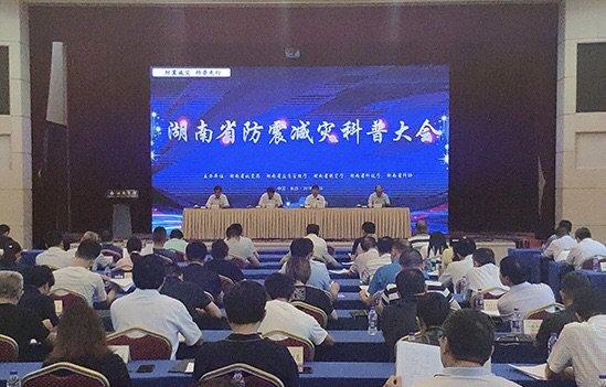 唐山大地震43周年纪念,湖南省首批防震减灾科学传播师团队成立