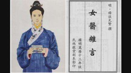 """<b>致敬""""妇女节""""——讲述历史名医谈允贤</b>"""