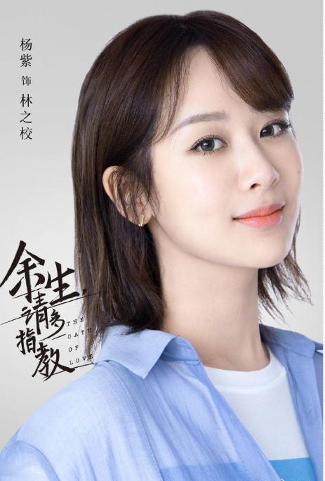 杨紫肖战新剧官宣明年夏天上映 会是邓伦李现后的又一个爆款吗