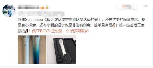 王俊凯新话筒为顶级定制,质量上乘,小凯设计的部分还得到了夸赞