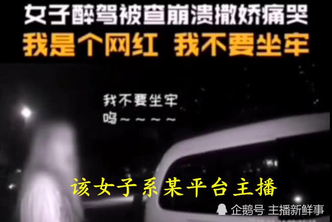 嘤嘤嘤好丢脸!又一女主播开车犯事被抓:我是个网红,我不要坐牢