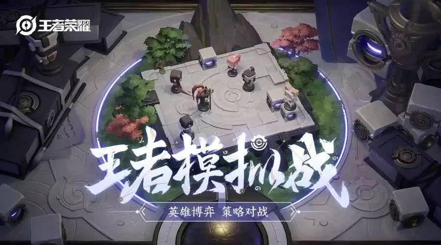 <b>王者荣耀:新模式王者模拟战怎么玩?简单,自走棋了解一下?</b>