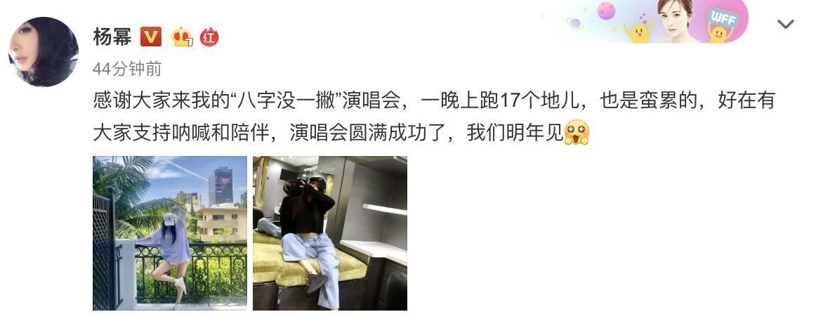 <b>杨幂更博宣布个人演唱会圆满成功,并晒出两张露肉照,十分少女!</b>