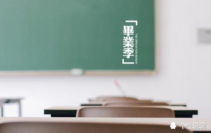 【致毕业】考完试,这辈子,这个班,基本是聚不齐了。插图12