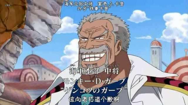 究竟尾田要为卡普正名多少次,人们才能相信卡普打得过赤犬?
