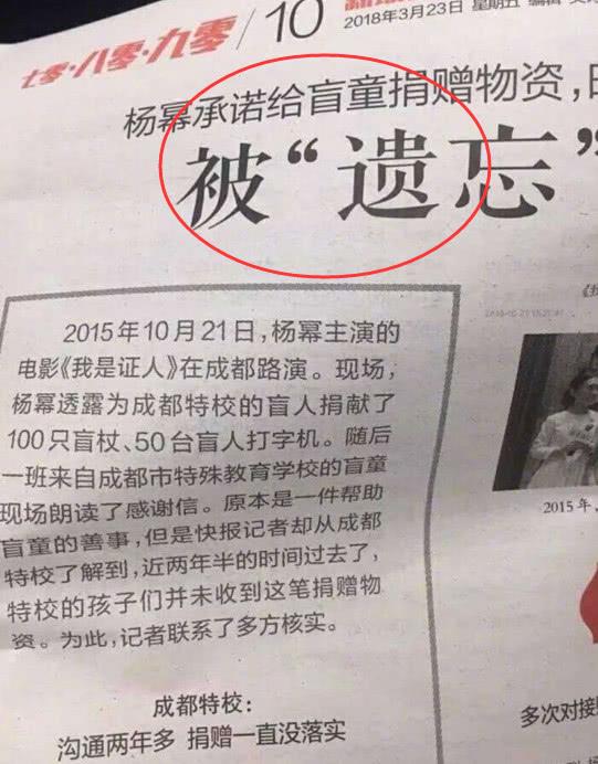 杨幂诈捐风波后再做公益,为贫困孩子捐款50万,官方颁发证书