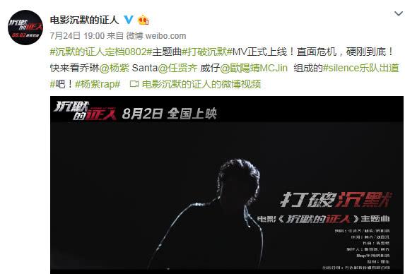 《沉默的证人》主题曲上线,女主角杨紫献唱,获张家辉当面表扬