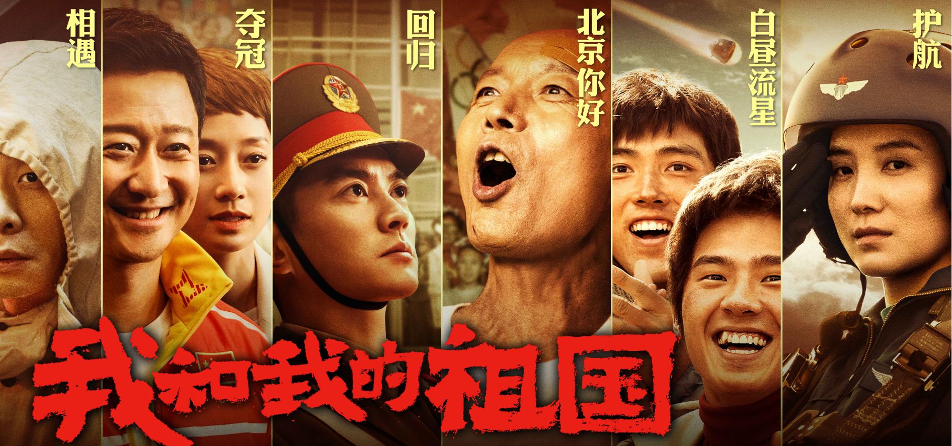 电影《我和我的祖国》突破11亿票房,国庆档排名第一
