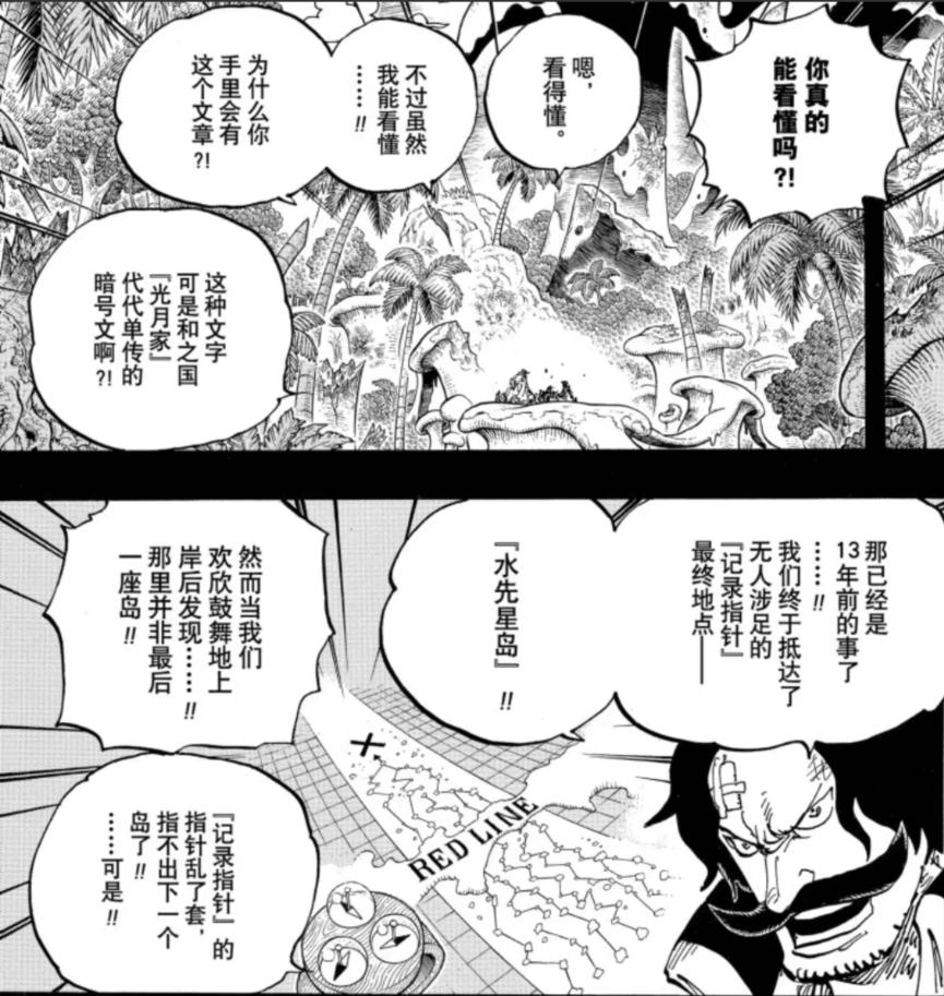 海贼:御田成罗杰找拉夫德鲁关键,桃之助是否像其父亲帮助路飞