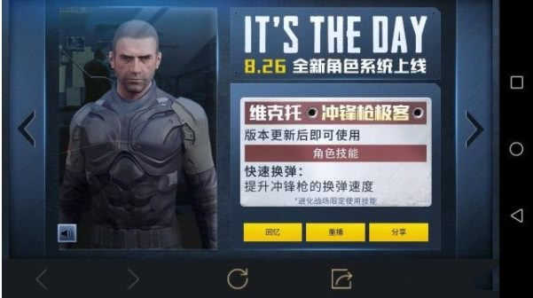 刺激战场:首个英雄角色诞生!自带快速换弹属性,像极了CF!