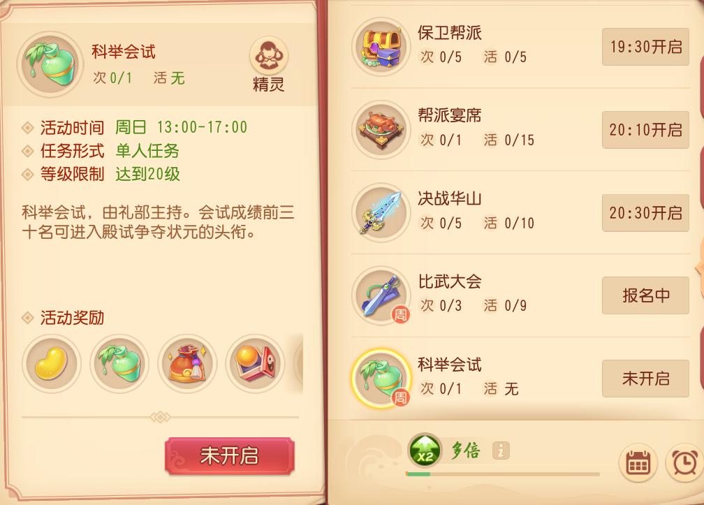 梦幻西游三维版:玩家首次见证科举会试,唐朝游戏出现元朝题目!