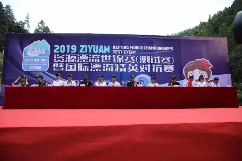 2019资源漂流世锦赛暨国际漂流精英对抗赛开赛
