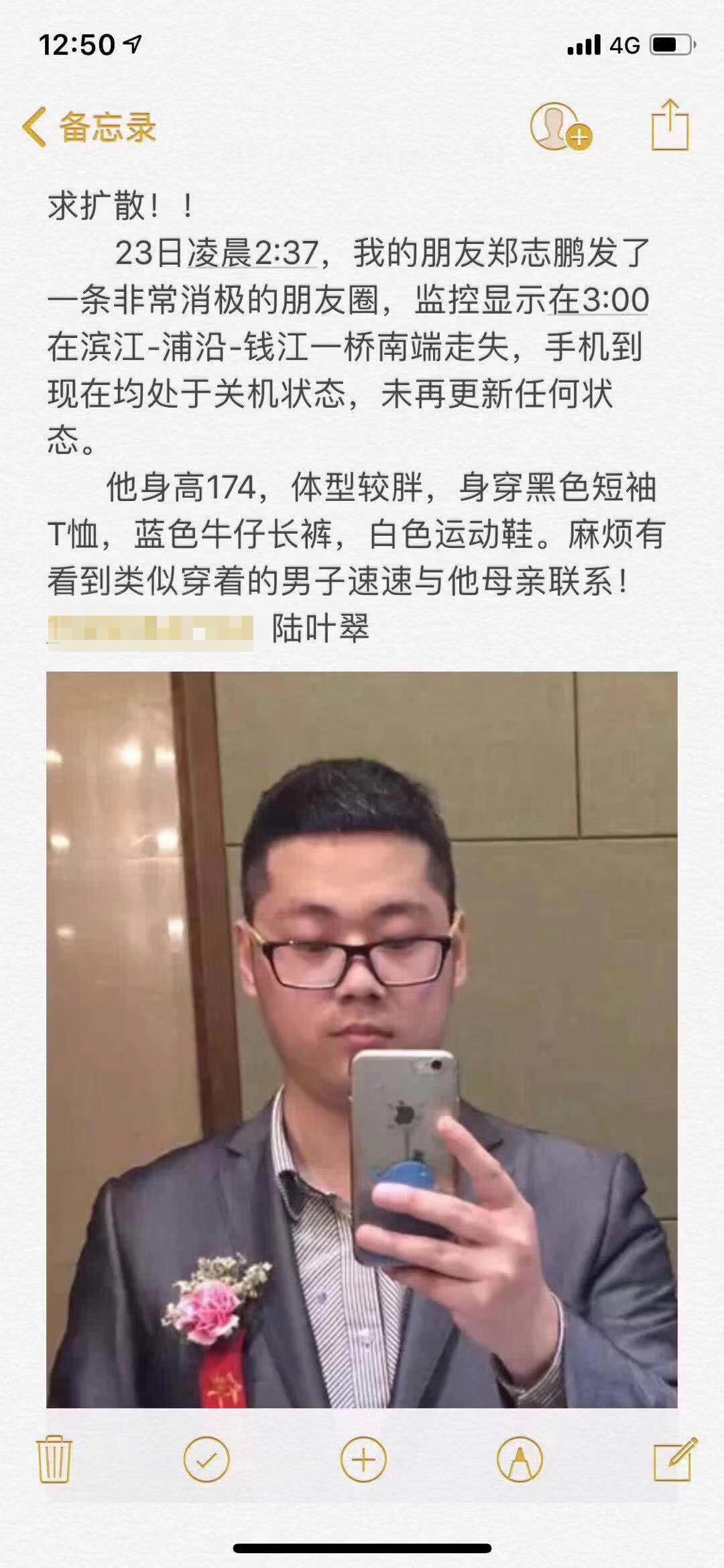 杭州27岁男子发完消极朋友圈后在钱塘江边失踪!