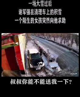 """这个司机在结冰道路上""""风驰电掣""""!竟是为了一个陌生女孩……"""