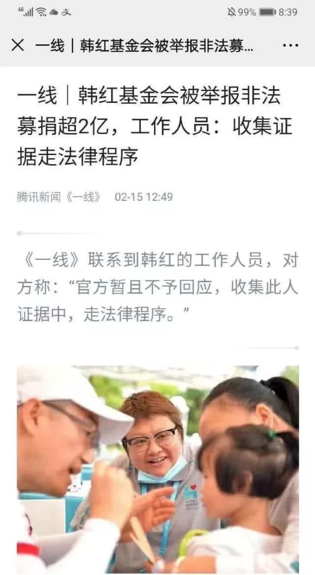 基金会被举报后韩红方回应起诉处理//范冰冰为武汉疫情低调捐款70万