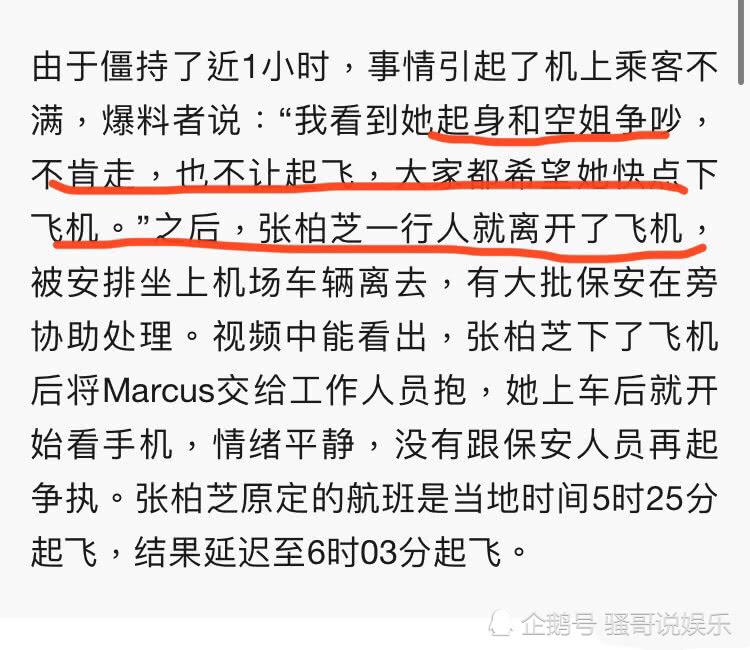 张柏芝全家去旅行,中途与工作人员争议全家被赶下飞机?