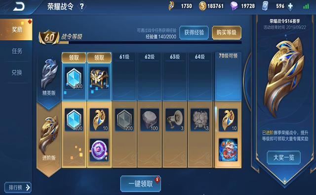 王者荣耀 本周大量玩家获得战令60级皮肤宝箱 你选黄金武士吗
