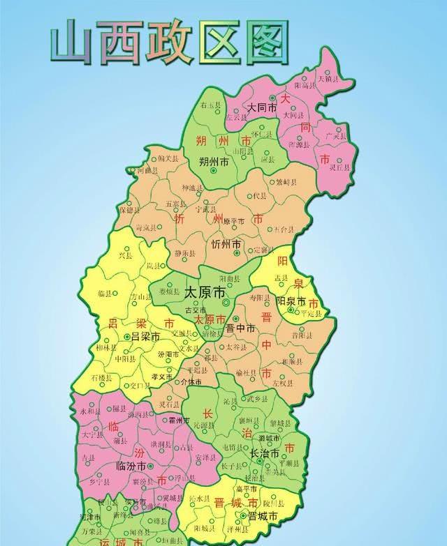 <b>山西省县级行政区有几个?最大的两个都在这个市里</b>