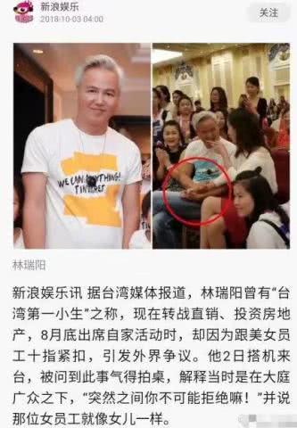 <b>林瑞阳让粉丝叫他爸爸,合适吗?还说自己身家三辈子不愁吃穿</b>