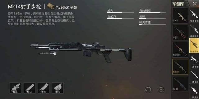 和平精英:这把枪比MK14强,装上6倍镜,200米外一枪爆头