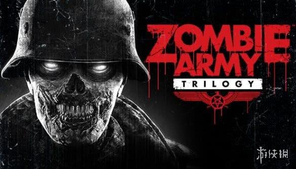 《僵尸部队三部曲》将登陆switch平台!明年年初发售