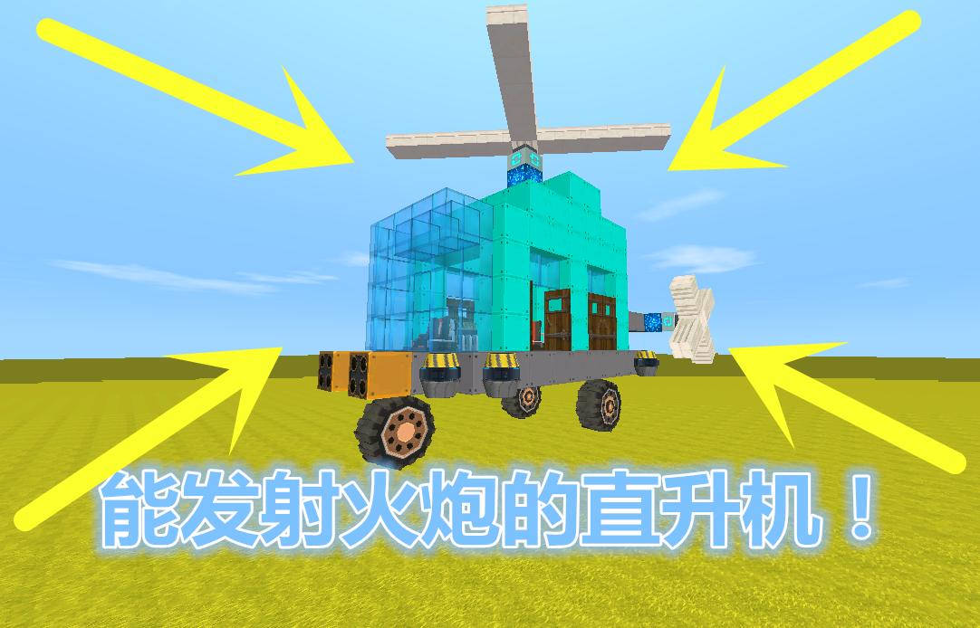迷你世界:能发射火球的直升机,装备256枚火炮,打的野怪无处藏身!