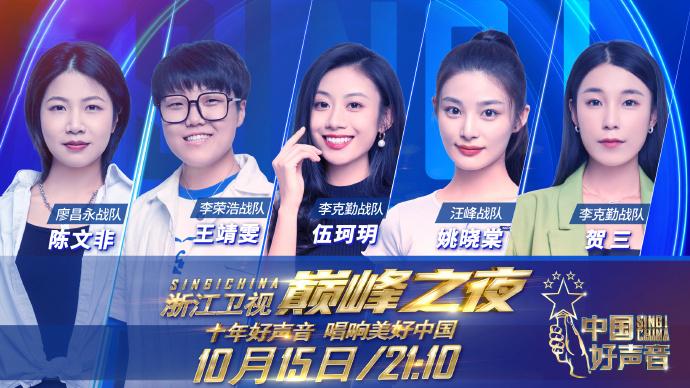 《中国好声音》总决赛海报,上演C位之争,伍珂玥王靖雯将争冠军