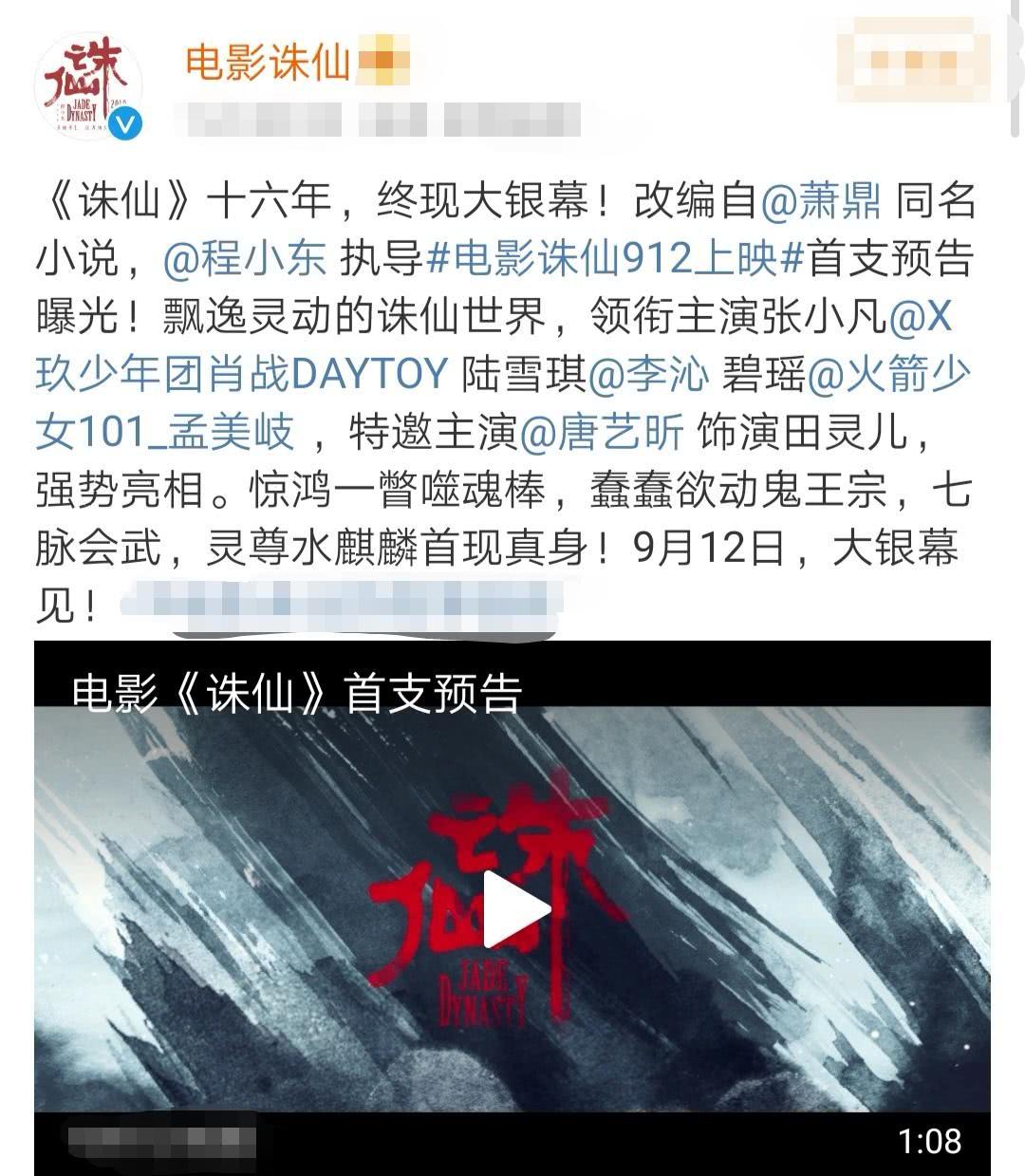 《诛仙》宣布改档,肖战孟美岐李沁造型遭网友吐槽?