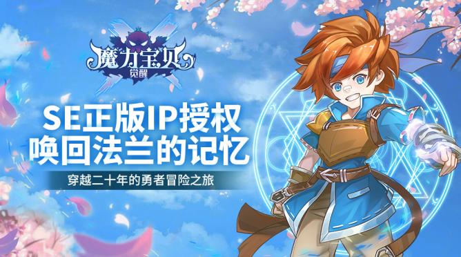 日系轻漫RPG经典再现,《魔力宝贝觉醒》手游重启冒险之旅