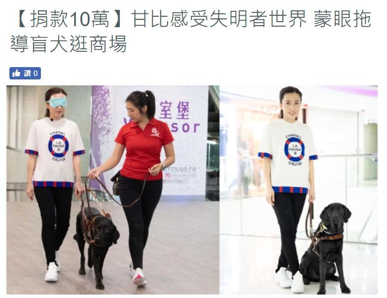 百亿阔太甘比亲身体验盲人生活,拖导盲犬逛商场被偶遇