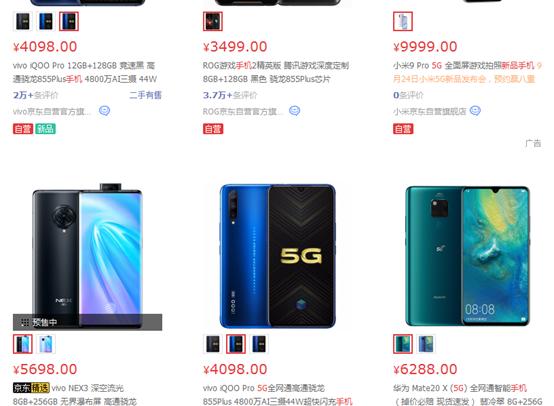 中国电信推出2000元以下5G手机 2020年有望面世
