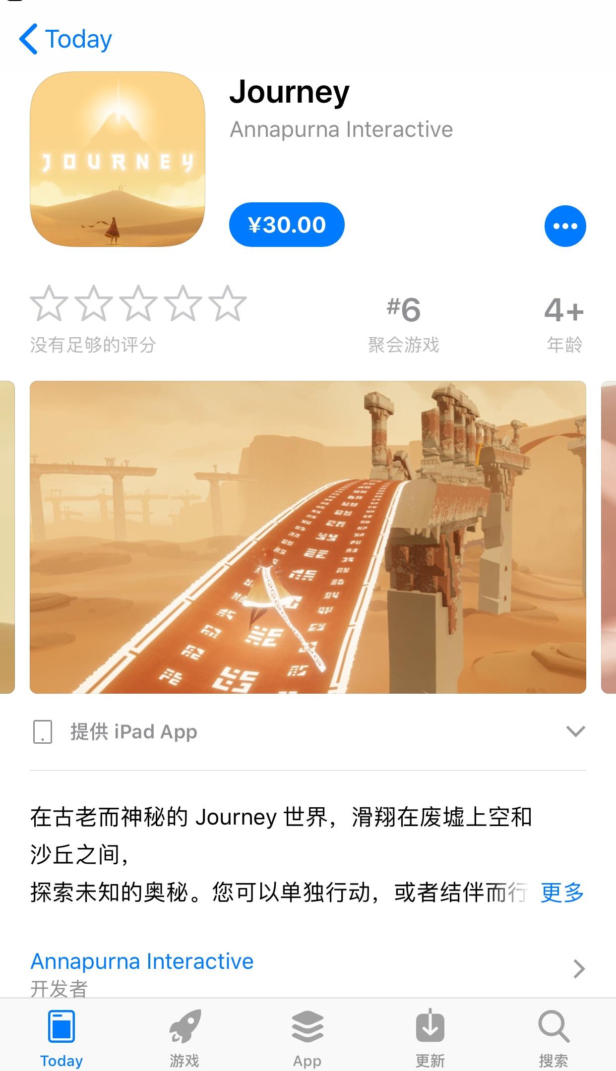获奖无数的游戏大作登陆iOS 收费30元会不会太贵?