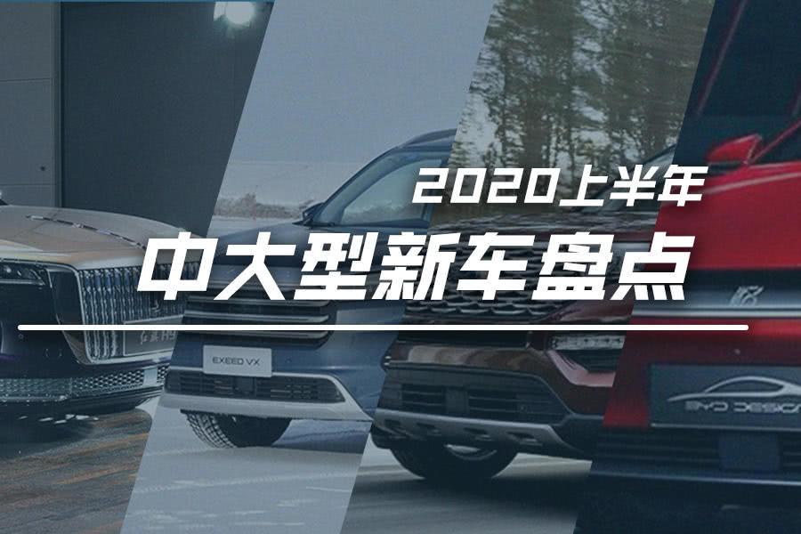 2020年上半年即将上市的中大型车