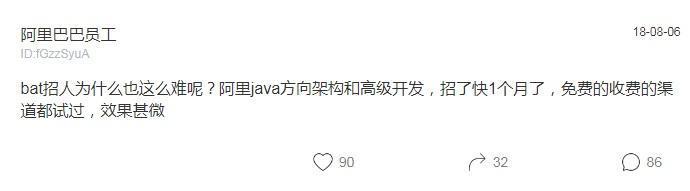 阿里HR抱怨招聘Java程序开发难?网友的回答真相