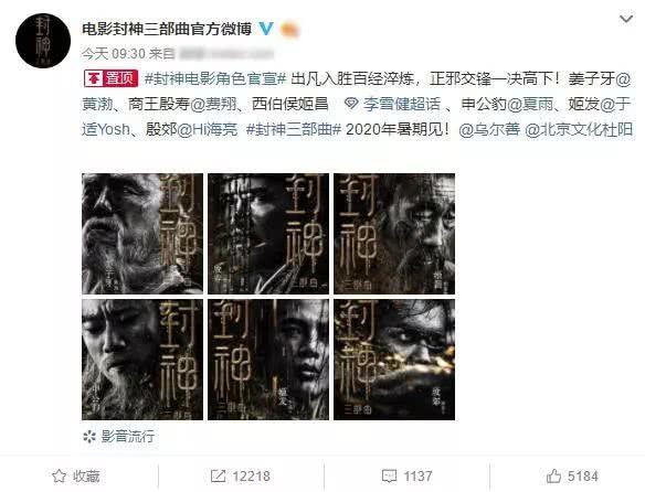 新版封神电影官宣,黄渤饰演姜子牙,只看海报还以为是王宝强!